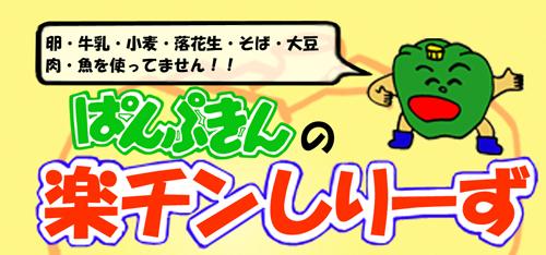 ぱんぷきんの楽チンシリーズ
